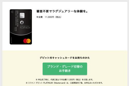 ミライノデビットカード