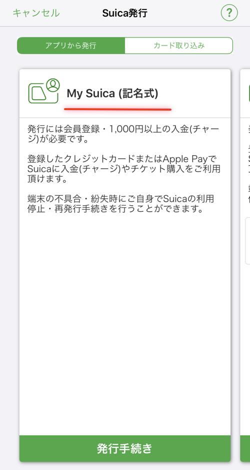 モバイルSuica 券種選択