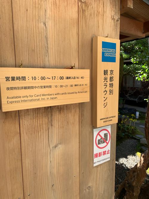 アメックス京都特別観光ラウンジ