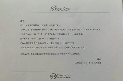 ダイナースクラブ プレミアムカードインビテーション