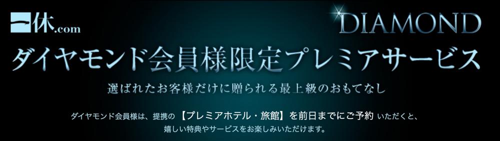 一休.com ダイアモンド会員