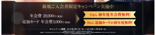 セゾンプラチナ・ビジネス・アメリカン・エクスプレス・カード入会キャンペーン
