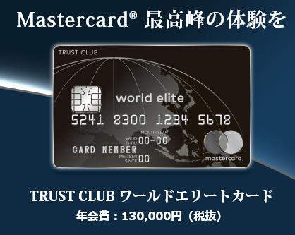 TRUST CLUBワールドエリートカード