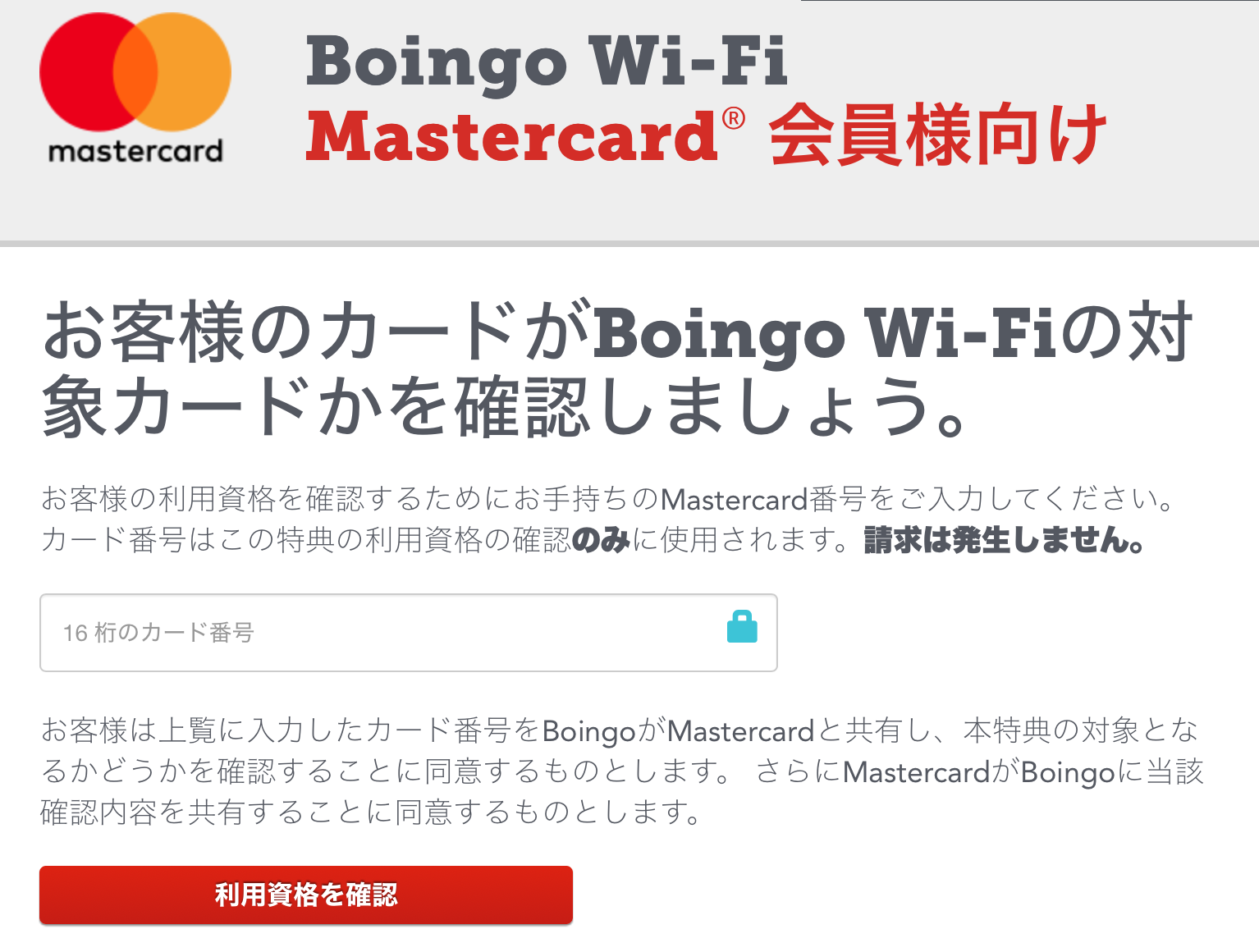 Boingo登録画面
