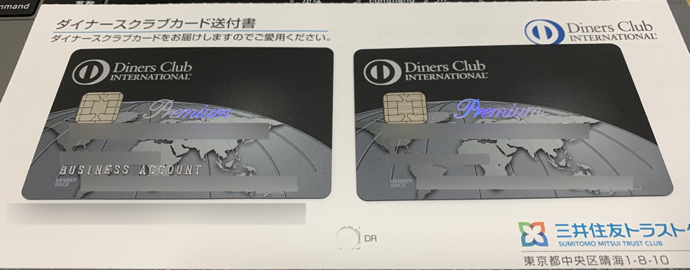ダイナースカードとビジネス・アカウントカード