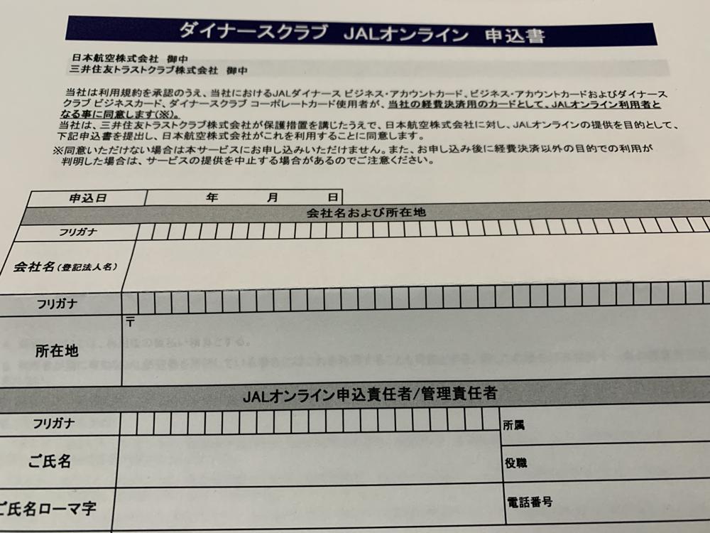 JALオンライン申込書の法人名記入蘭