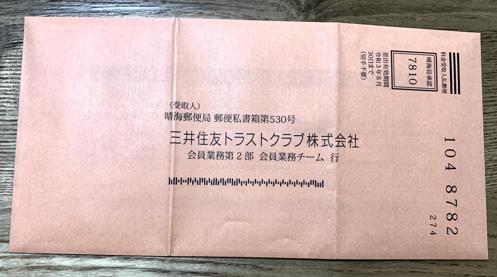 JALオンライン申込書完成