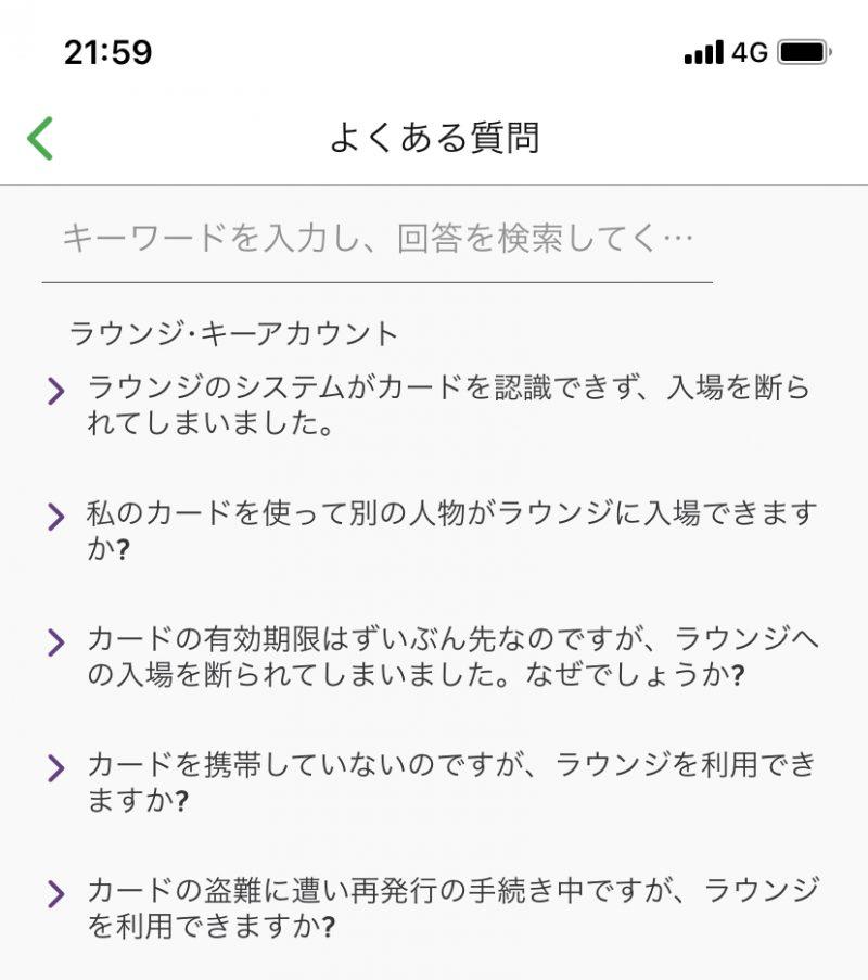 ラウンジキーのアプリ画面(質問)