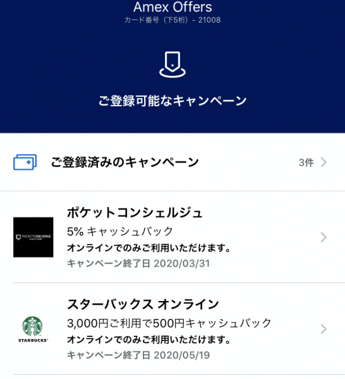アメックスのスターバックス500円キャッシュバックキャンペーン