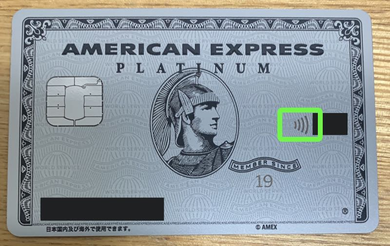 American Express Contactlessのマーク