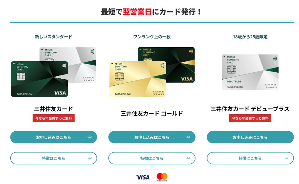 三井住友カードの対象カード