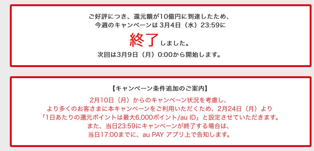 au payの10億円キャンペーン