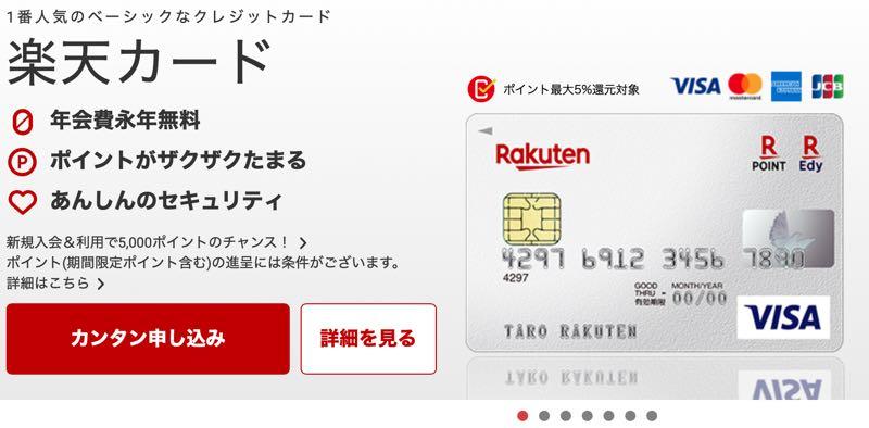楽天カードの選べるブランド