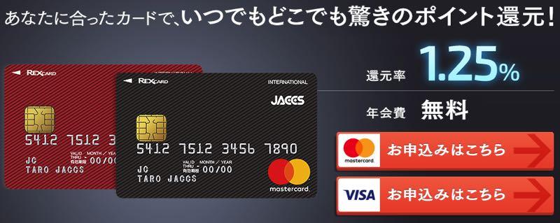 高還元率のREXカード