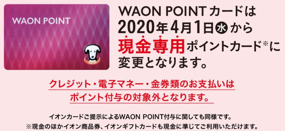 WAON POINT改悪