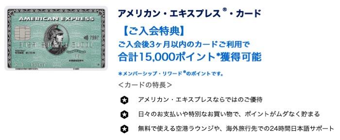 アメックスカードの入会キャンペーン