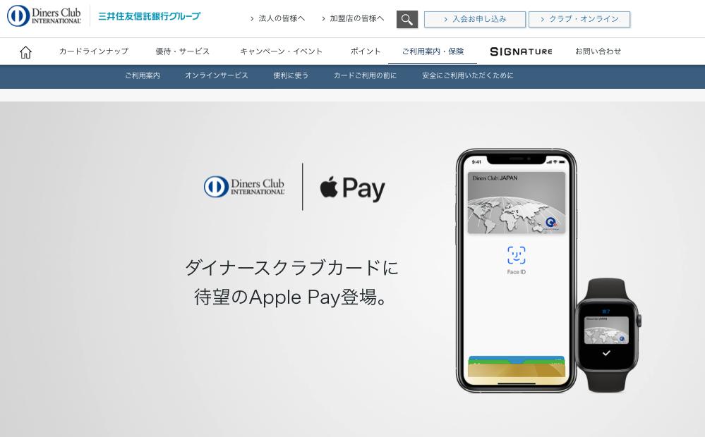 ダイナースクラブ Apple Pay対応