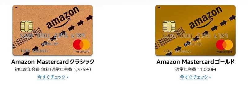 Amazonカードのメリット