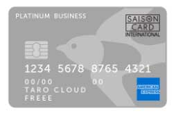 freeeセゾンプラチナビジネスカード