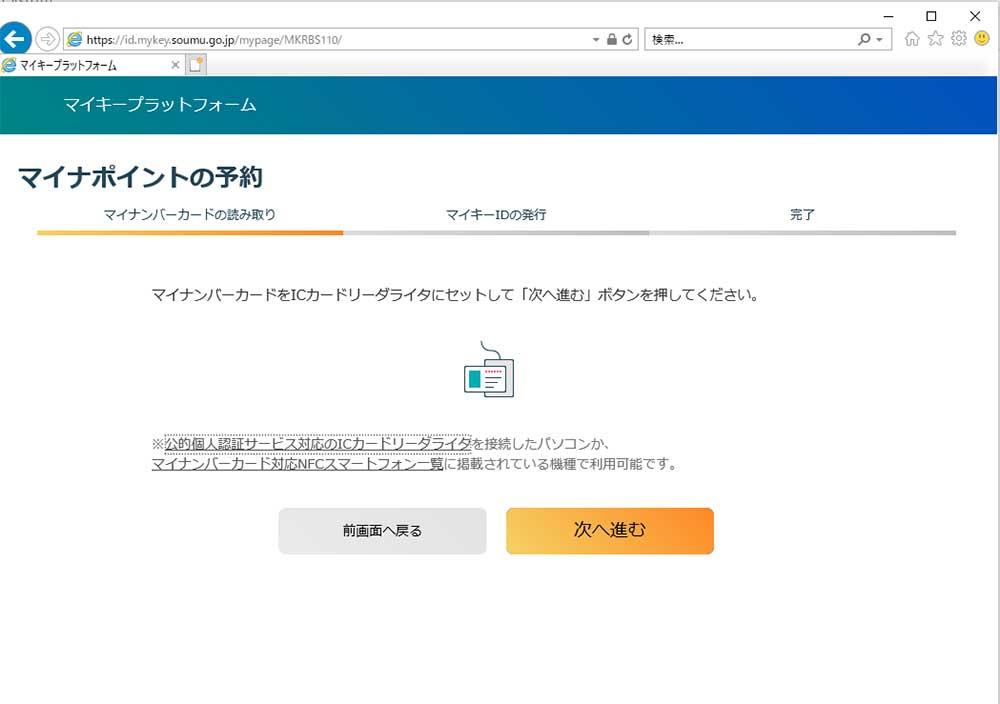 マイナポイントの予約(マイキーIDの発行)画面