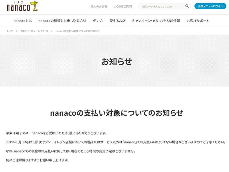 nanacoのお知らせ