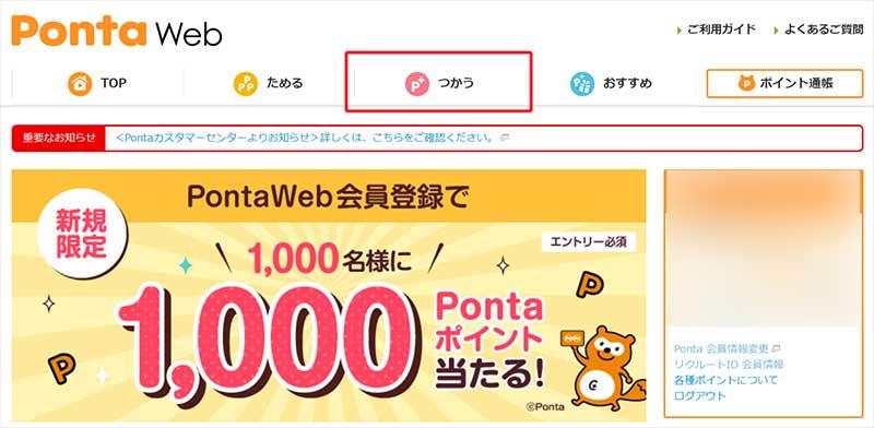 ポンタWEBトップ画面