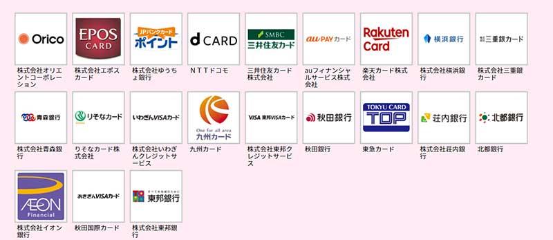 マイナポイントと紐付けるクレジットカード会社