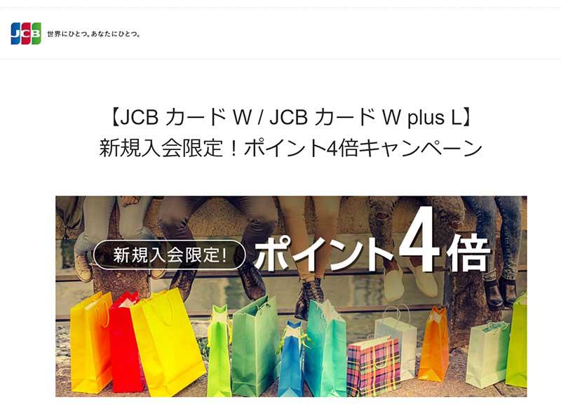 JCB CARD W 4倍ポイントキャンペーン