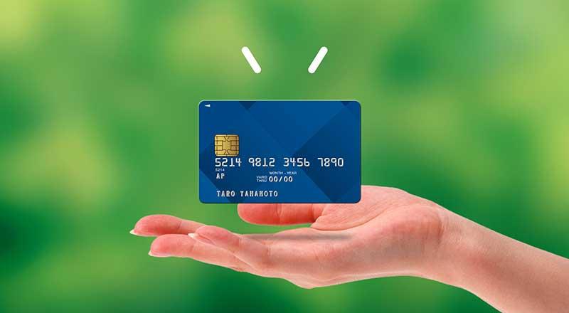 クレジットカード入手のイメージ