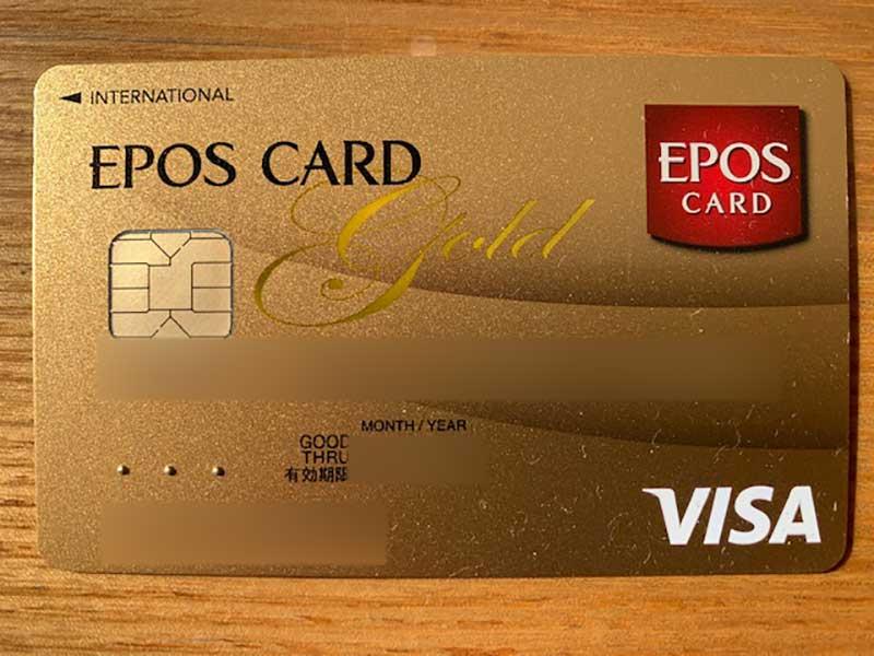 エポスゴールドカード券面