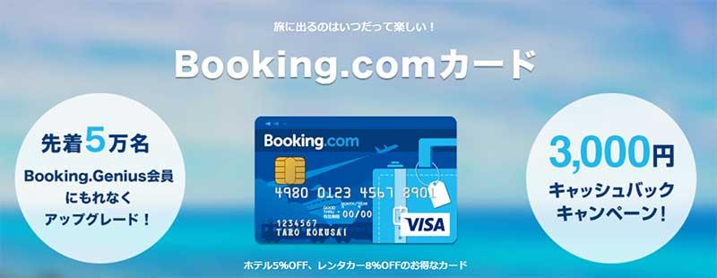 booking.comカードフェイス