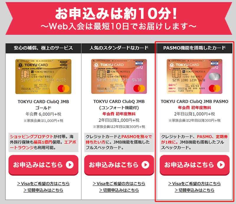 東急カード申込画面