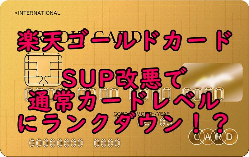 楽天ゴールドカード改悪