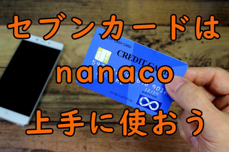 セブンカードを上手に使う方法