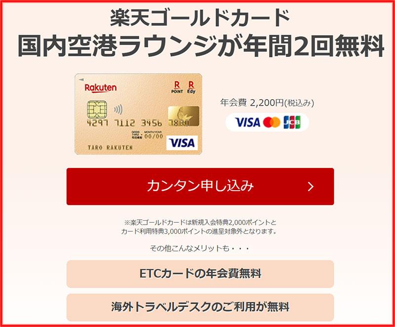 楽天ゴールドカードのWEBサイト