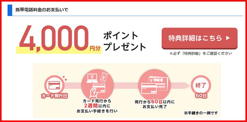 リクルートカードの携帯電話料金決済特典
