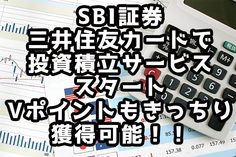 SBI証券で三井住友カードを使った投信積み立てが可能になります。