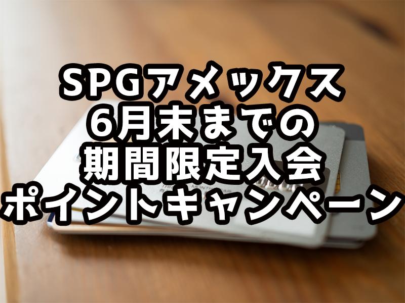 SPGアメックスのキャンペーン