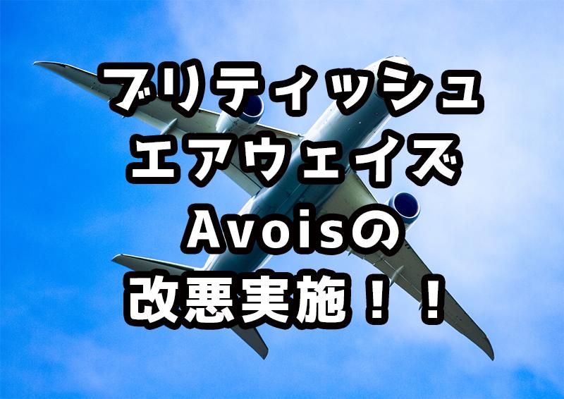 Avois改悪のタイトル画像